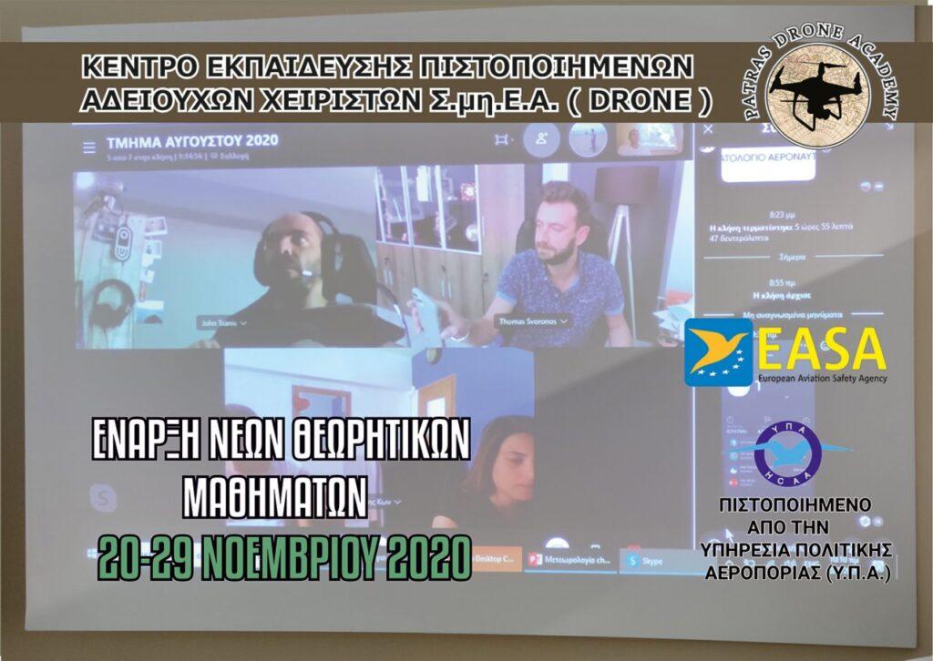 ΕΝΑΡΞΗ-ΘΕΩΡ-1280x907