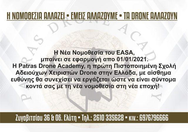 DRONE-ΝΕΑ-ΝΟΜΟΘΕΣΙΑ-640x450